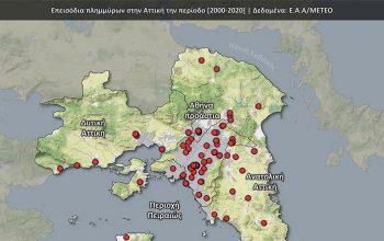 Οι πλημμύρες στην Αττική την περίοδο 2000-2020